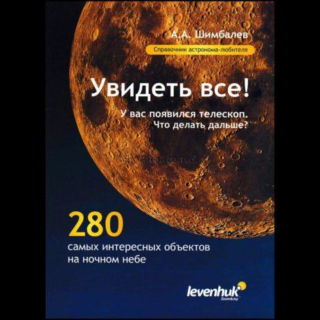 Справочник астронома-любителя Увидеть все!