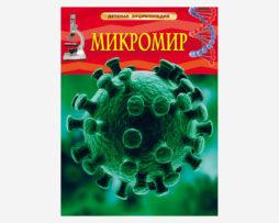 Детская энциклопедия Микромир