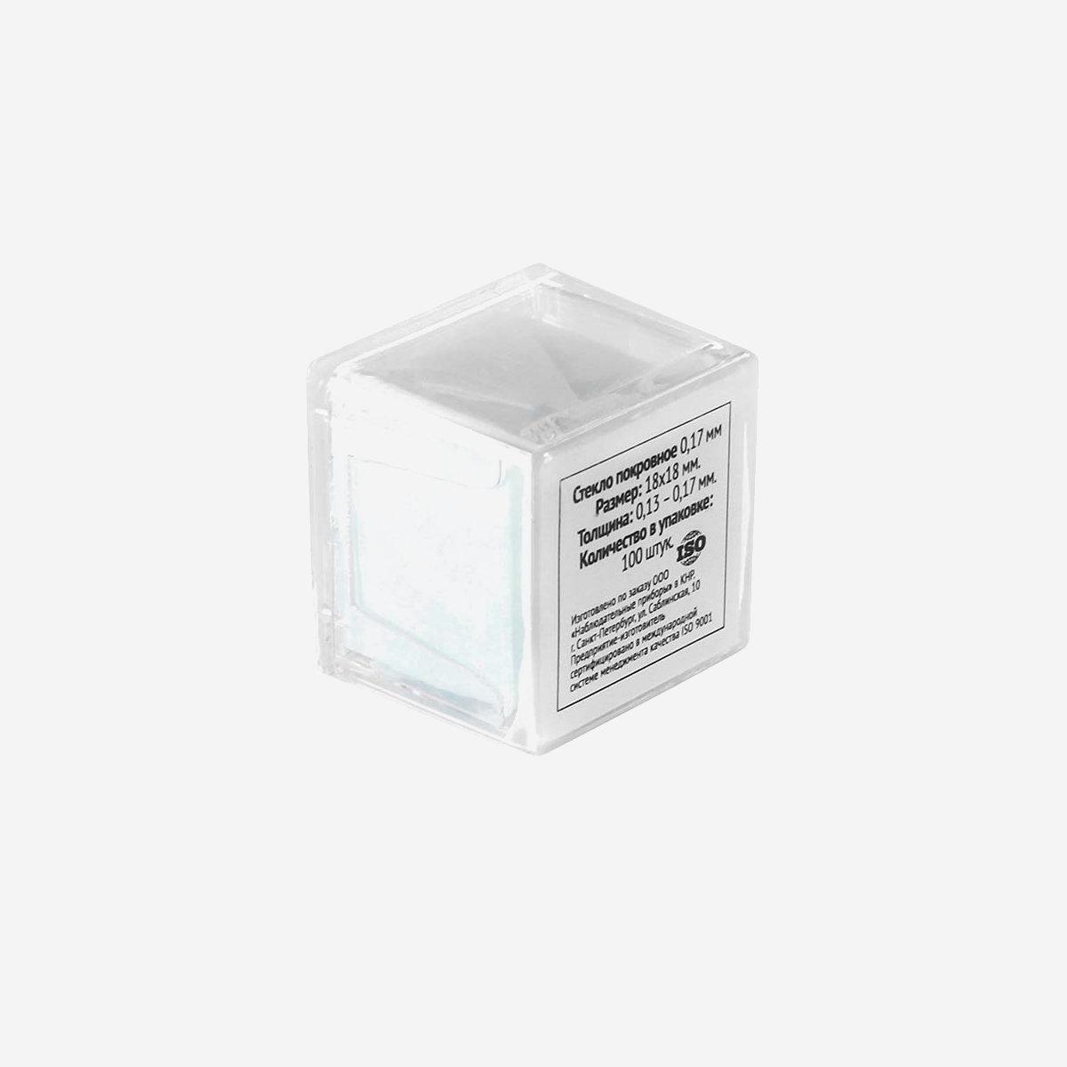 Стекло покровное Микромед 0,17 мм (100 шт.)