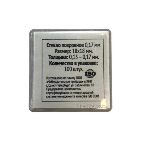 Стекло покровное Микромед 0.17 мм (100 шт.)