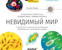 Книга знаний «Невидимый мир» Levenhuk