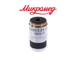 Объектив Микромед 100х/1,25ми 160/0,17 (стандарт RMS)