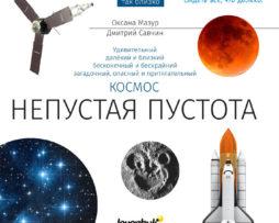 Книга знаний «Космос. Непустая пустота» Levenhuk