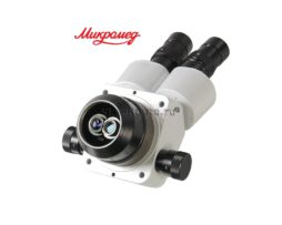Микромед МС-2-ZOOM вар.1 оптическая головка