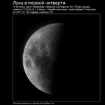Луна 16 октября 2018 г. в Санкт-Петербурге