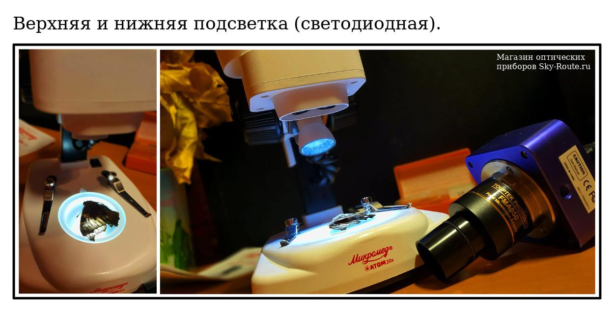Микромед Атом 20Х в кейсе