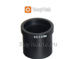 Кольцо переходное для видеоокуляра ToupCam 23.2 мм - 30.0 мм