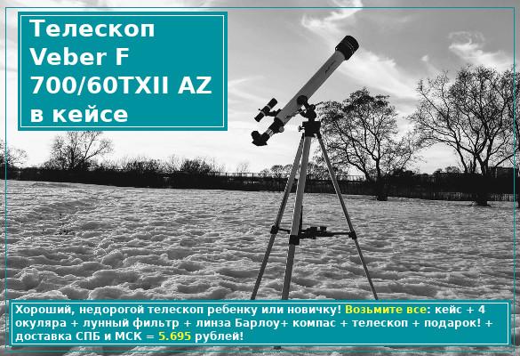 Телескоп Veber F 700-60TXII AZ