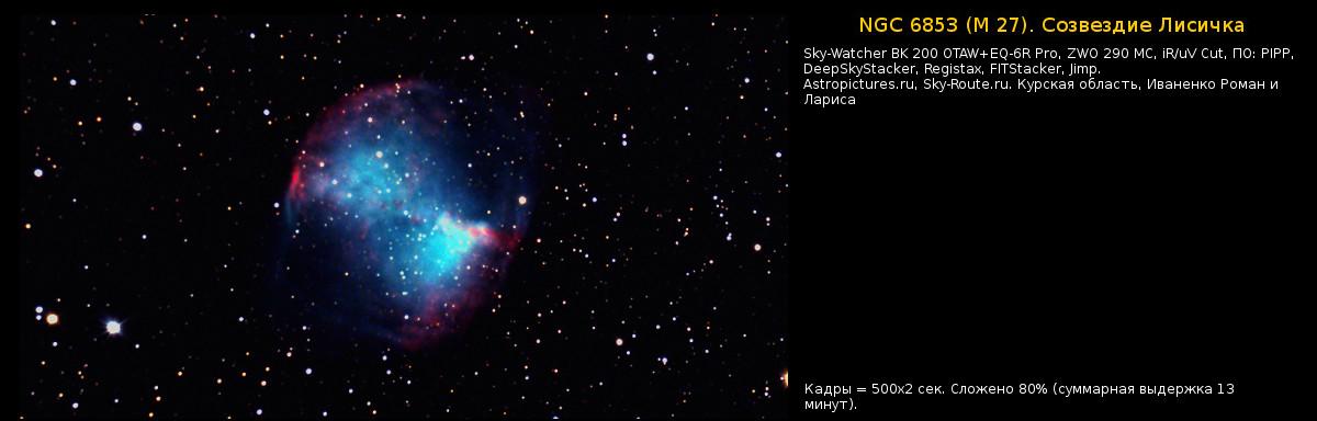NGC 6853 (М 27)