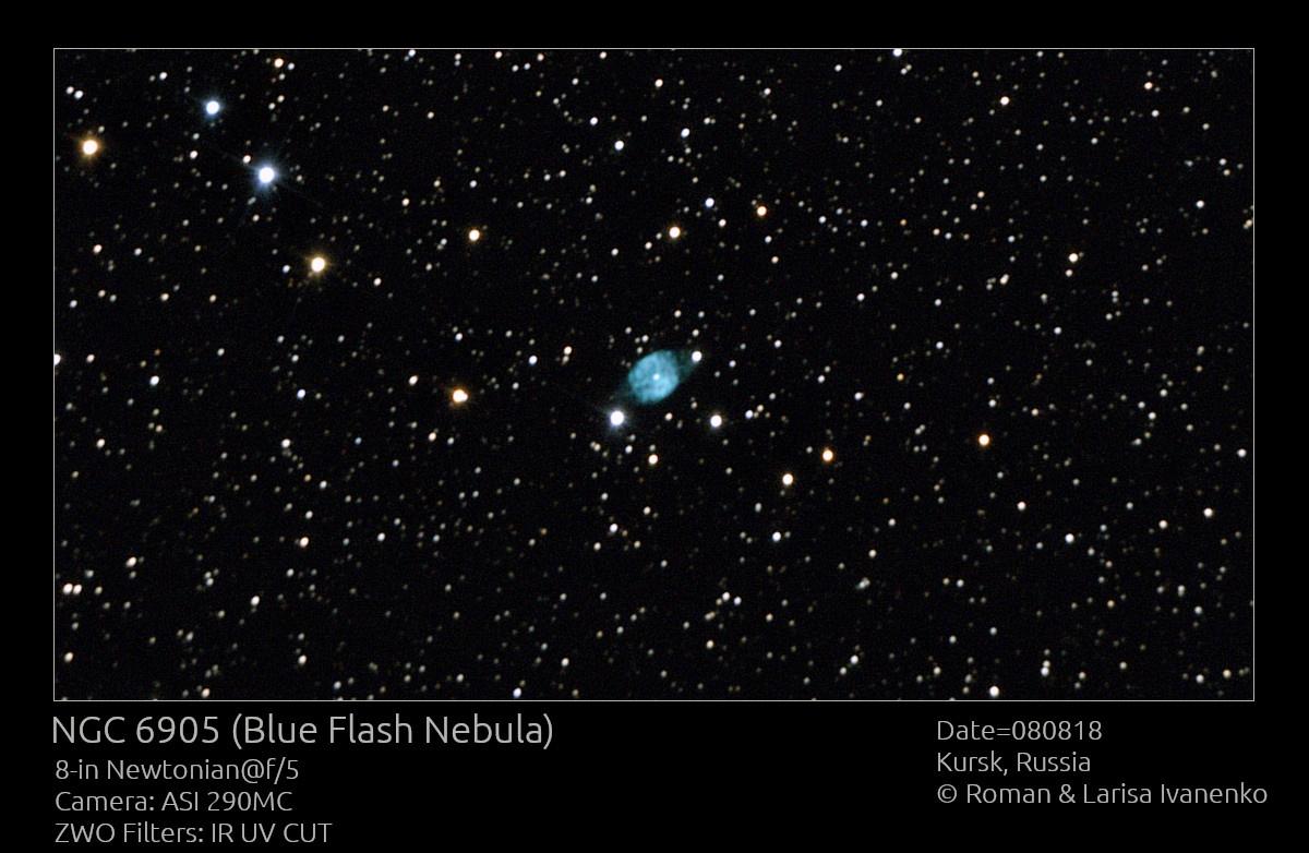 Астрофото туманности NGC 6905