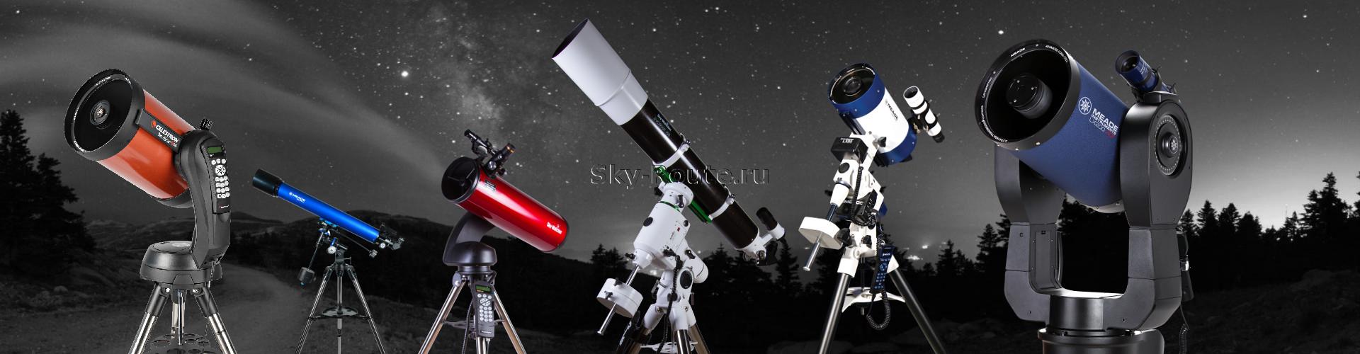 купить телескоп в москве