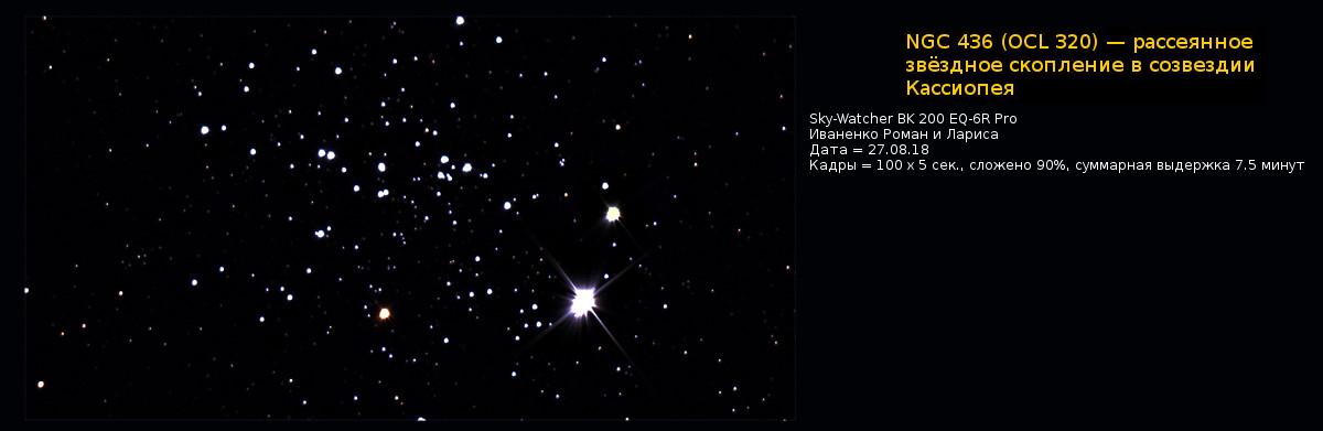 NGC 436