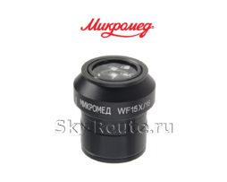 Микромед WF15x (МС-5)