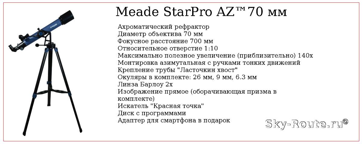 Обзор телескопа Meade StarPro AZ 70 мм