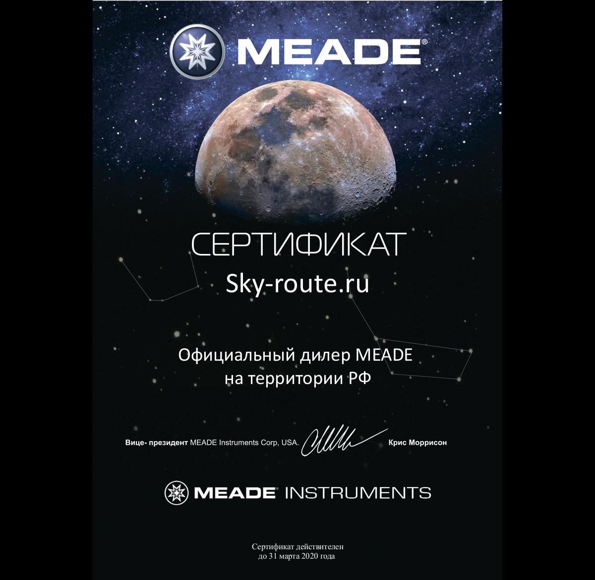 Официальный дилер телескопов Meade