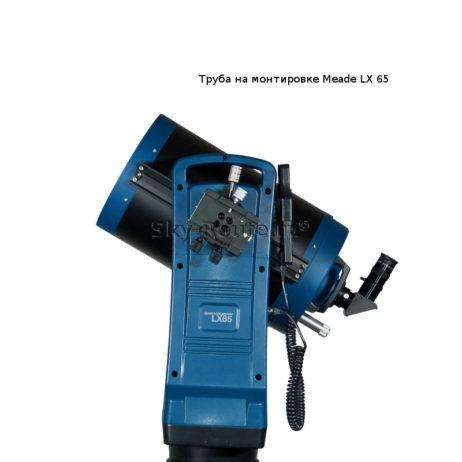 """Оптическая труба MEADE 8"""" LX65-ACF UHTC f/10 (крепление - пластина VIXEN-style)"""