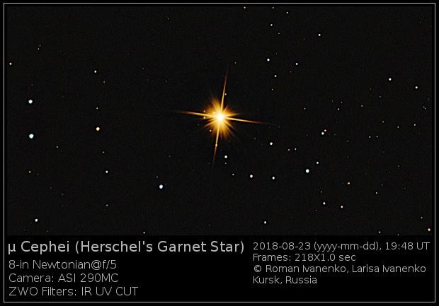 Фотография μ Cephei (Гранатовая звезда)