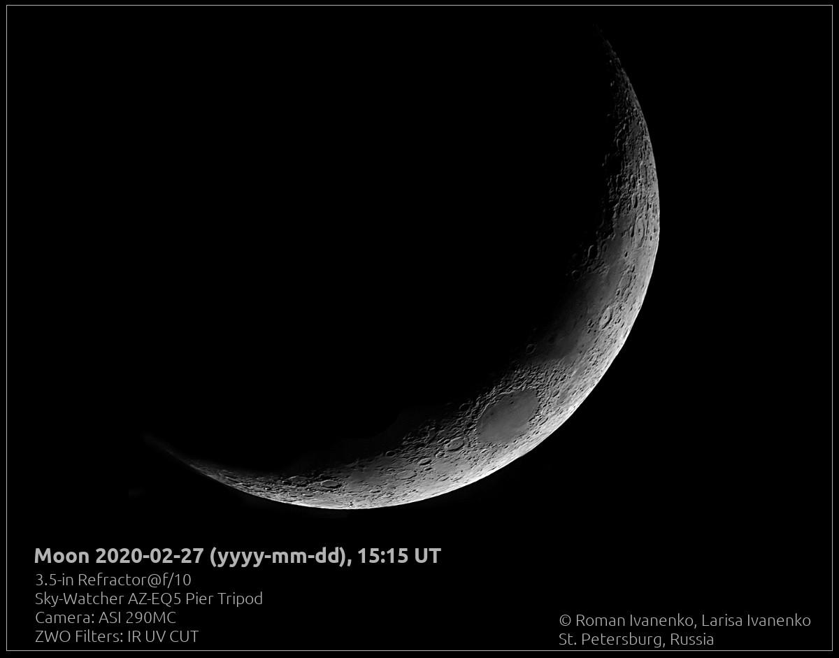 Фото Луны 27 февраля 2020 года
