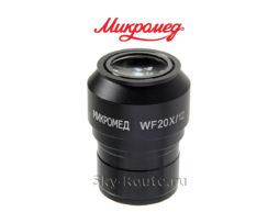 Микромед WF 20x (МС 5)