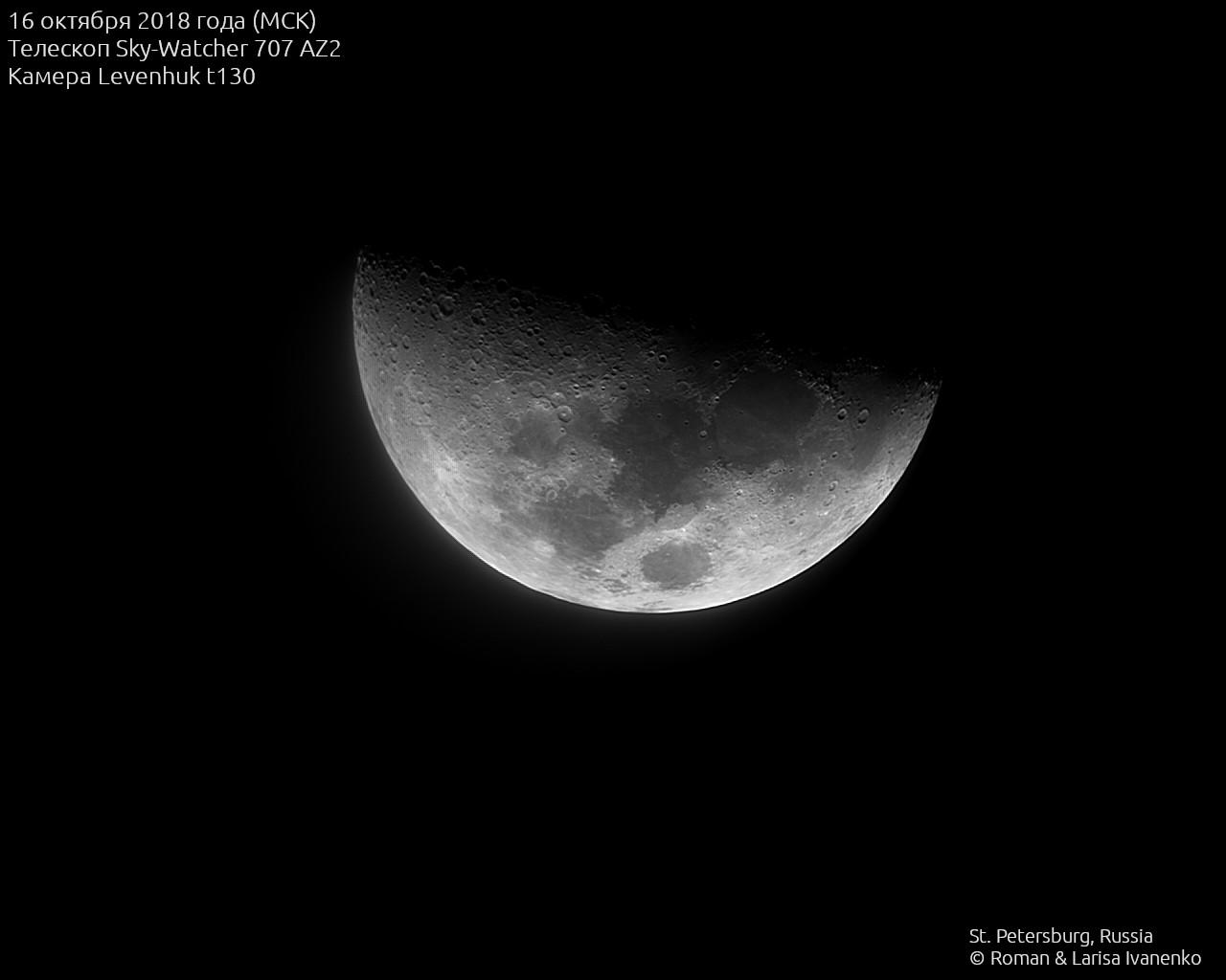 Луна в телескоп 70 мм