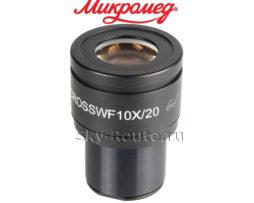 Окуляр Микромед 10x/20 со шкалой М3 U
