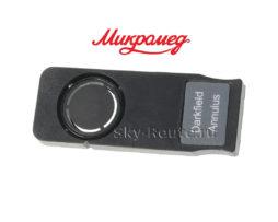 Слайдер-конденсор темного поля Микромед (для серии infinity)